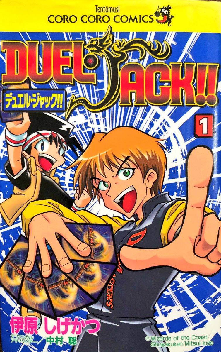 Duel Jack!!
