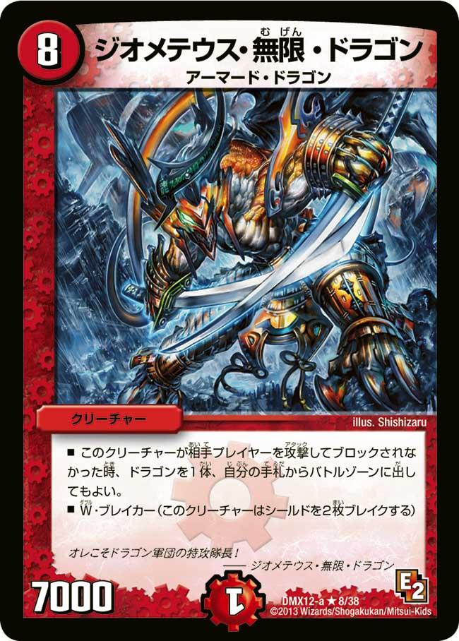 Geometeus Infinite Dragon
