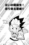 Duel Masters Volume 10 Chapter 1