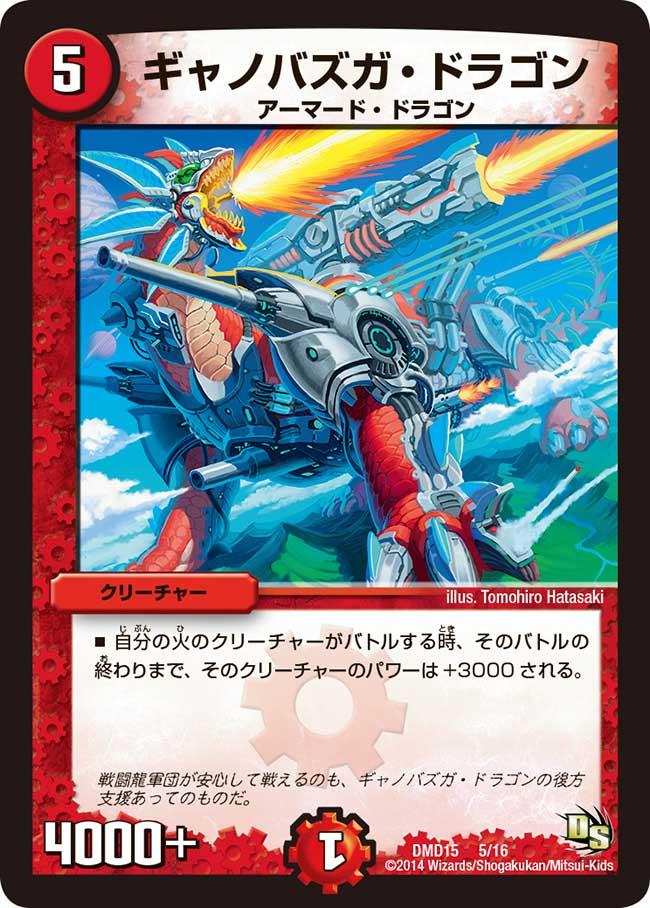 Gyanobazuga Dragon