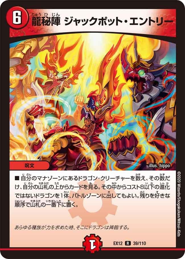 Jackpot Entry, Dragon Secret Formation