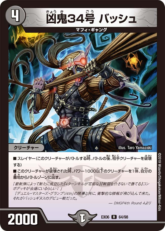 Bash, Misfortune Demon 34