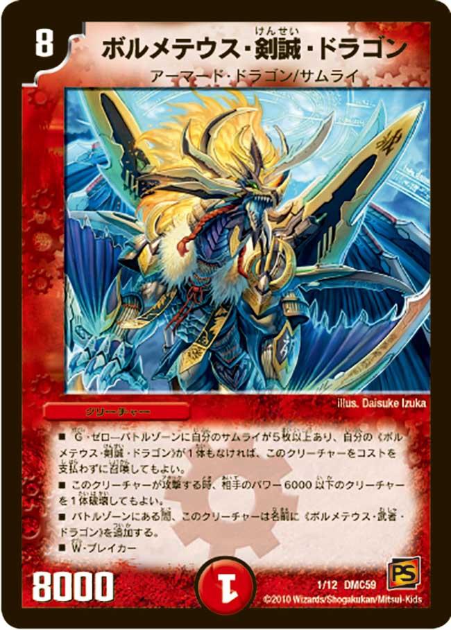 """Bolmeteus """"Kensei"""" Dragon"""