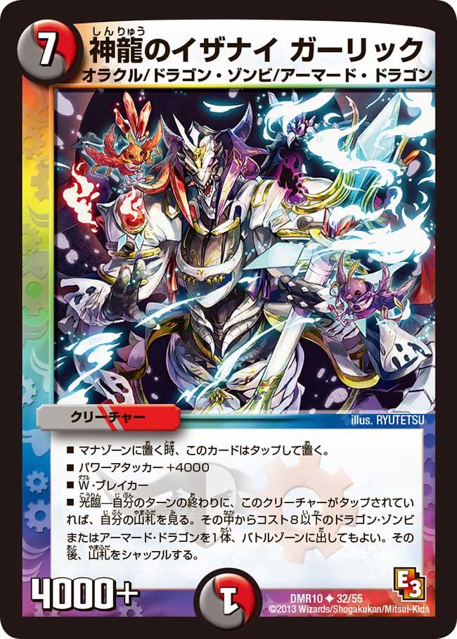 Garlic, Izanai's Divine Dragon