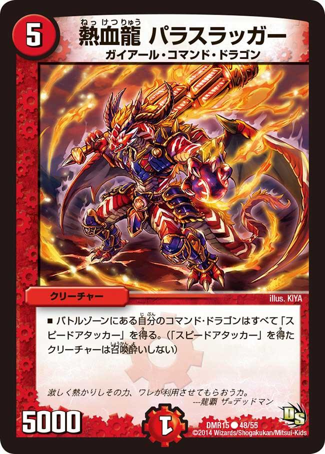 Paraslugger, Passion Dragon