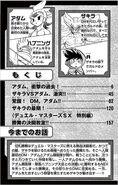 DM-SX Vol7-pg5