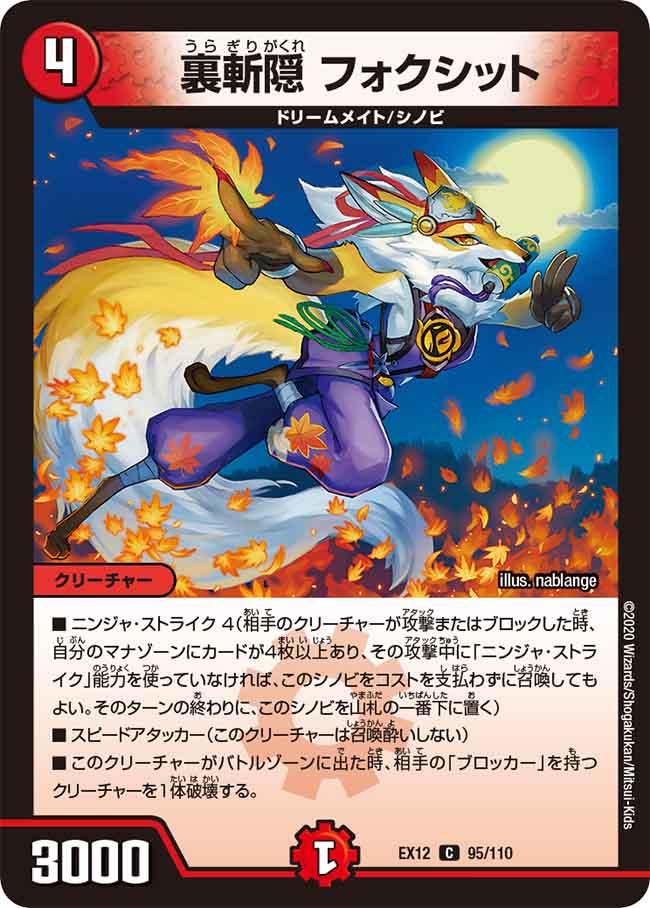 Foxit, Hideaway Hidden Blade