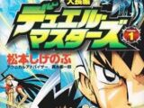 Duel Masters: Large Feature