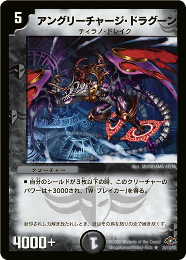 Angry Charge Dragoon