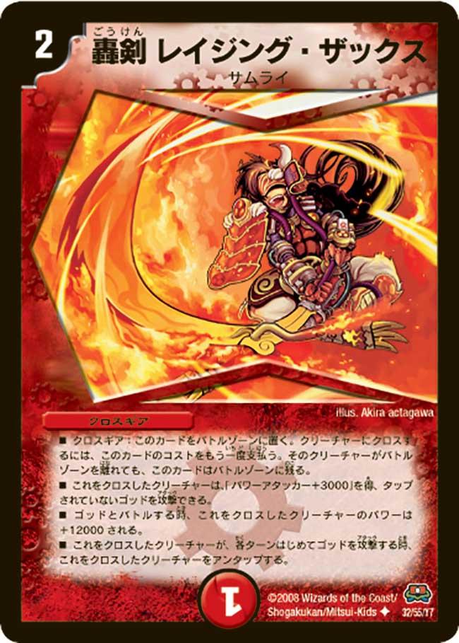 Rumble Blade - Raging Zacks