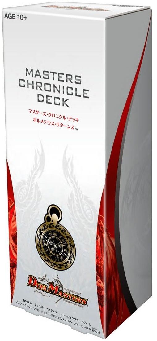 DMD-24 Masters Chronicle Deck: Bolmeteus Returns