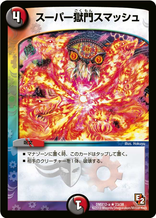 Super Infernal Gate Smash