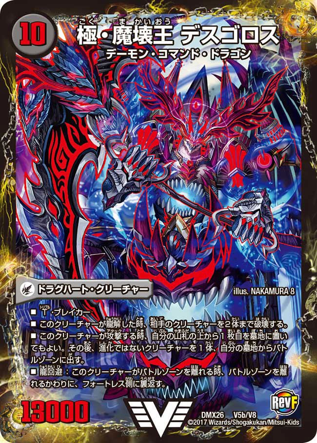 Deathgoros, Supreme Devil Corrupt King