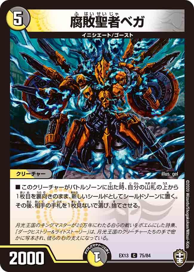 Bega, Vizier of Shadow