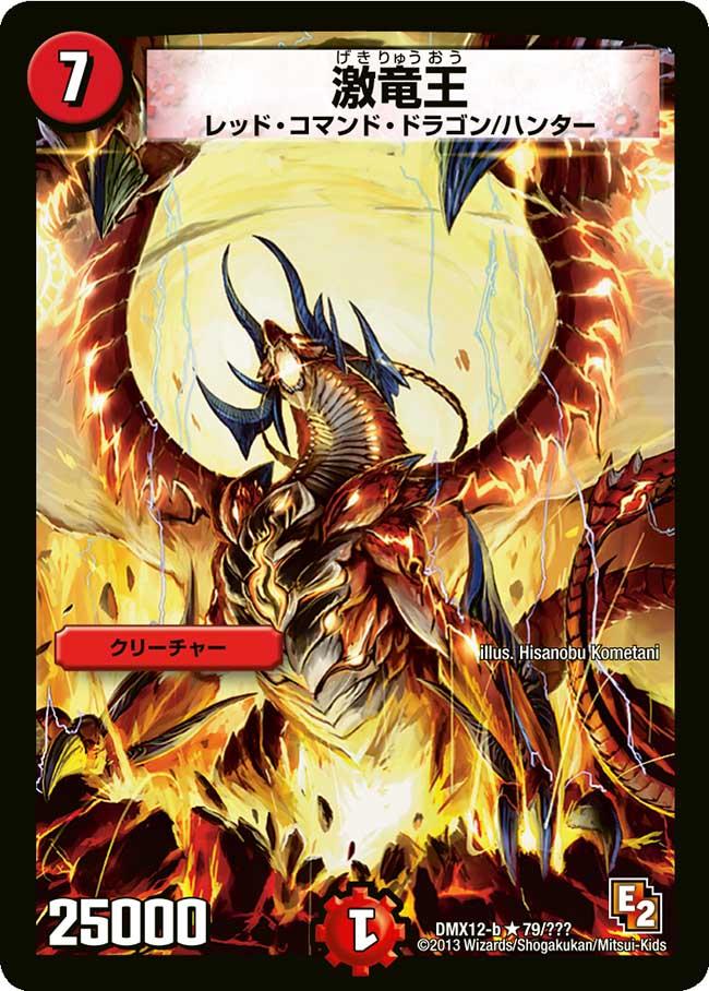Raging Dragon Lord