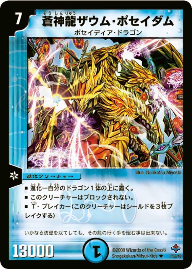 Zaum Poseidam, Blue Divine Dragon