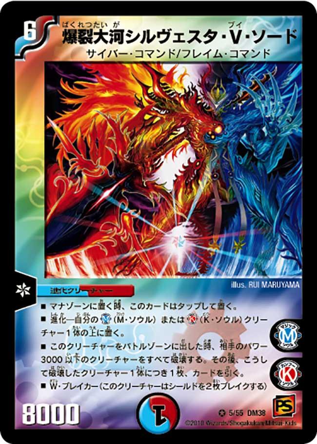 Sylvester V Sword, Explosive Taiga