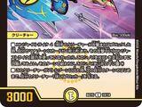Falconer, Lightfang Ninja