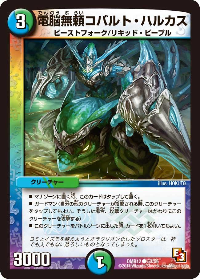 Cobalt Hulcus, Aqua Savage