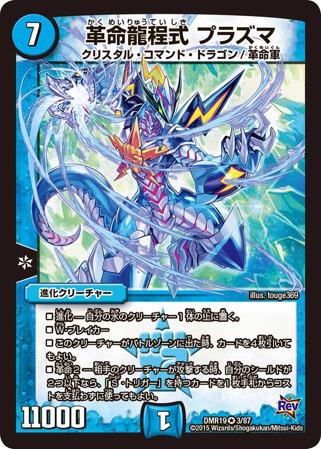 Plasma, Revolution Dragon Formula