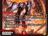 Bolshack Dragon GS