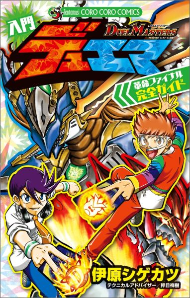 Duel Masters: Introducing - Revolution Final! Complete Guide