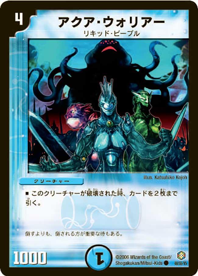 Aqua Warrior