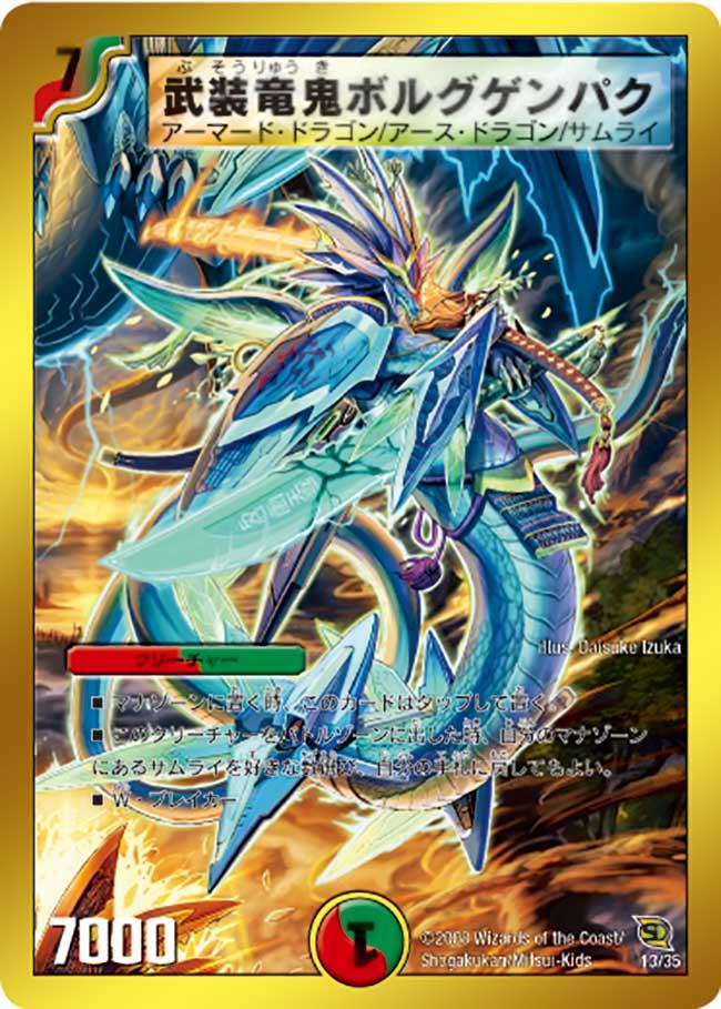 Bolggenpac, Armed Dragon