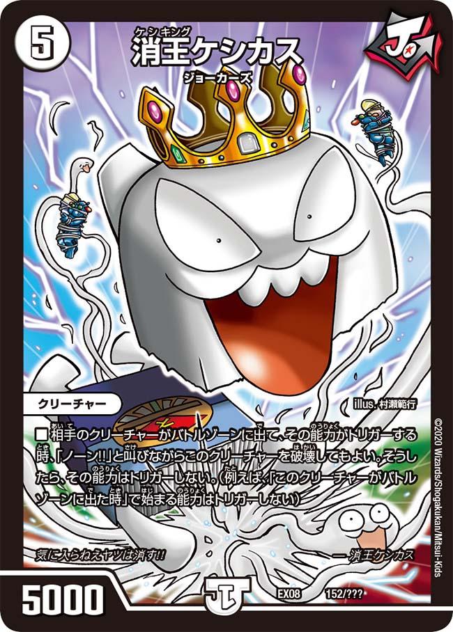 Keshikasu, Vanish King