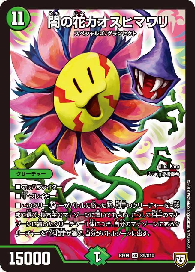 Chaoshimawari, Darkness Flower