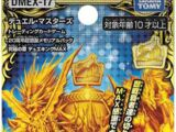 DMEX-17 20th Anniversary Huge Thanks Memorial Pack: Ultimate Chapter Dueking MAX