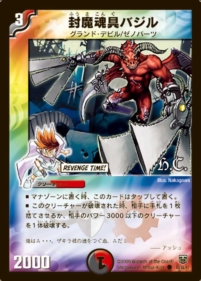 Fuuma Bajir, Soul Weapon