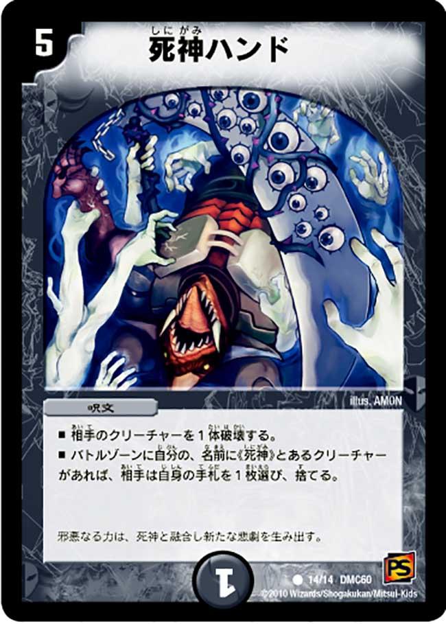 Reaper Hand