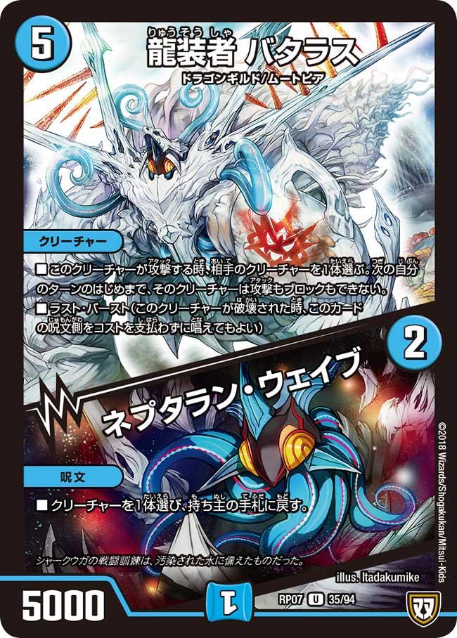 Bataras, Dragon Armored / Neptaran Wave