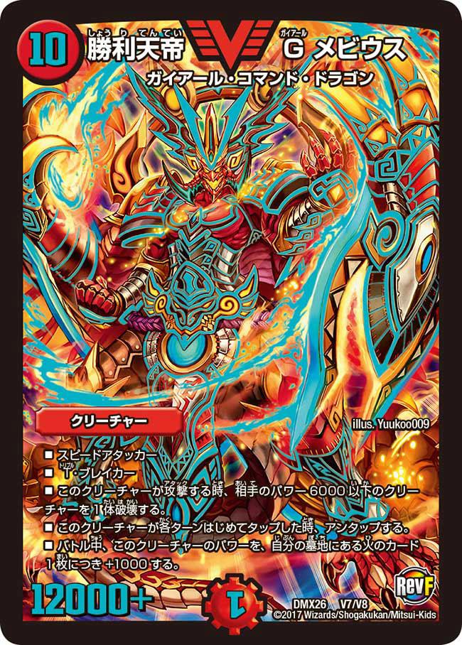 Gaial Mobius, Victory Emperor