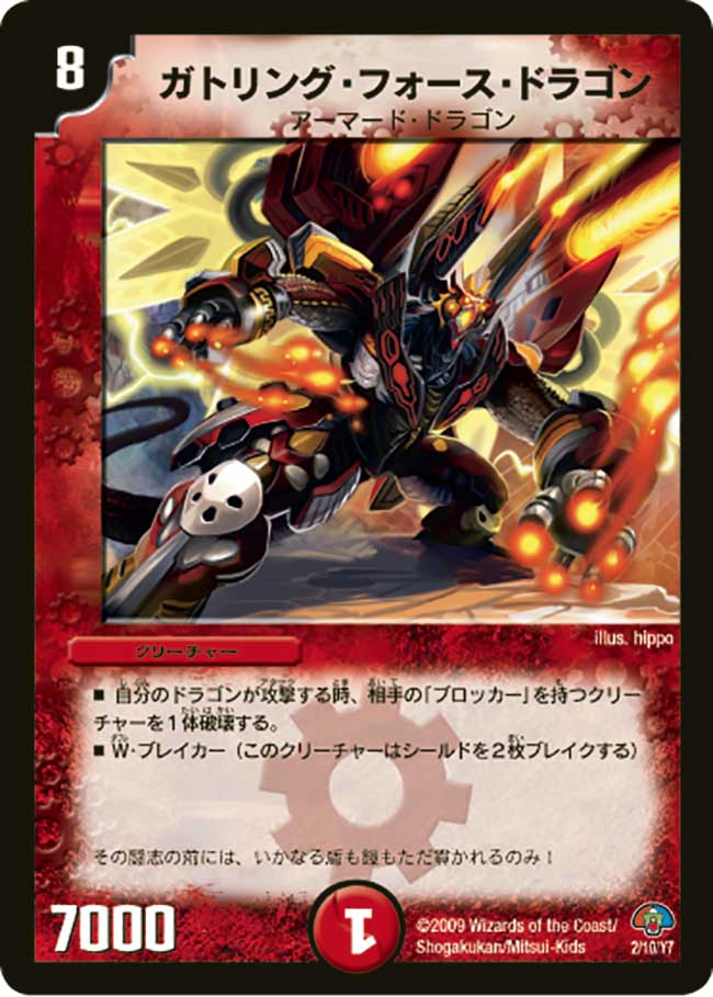 Gatling Force Dragon