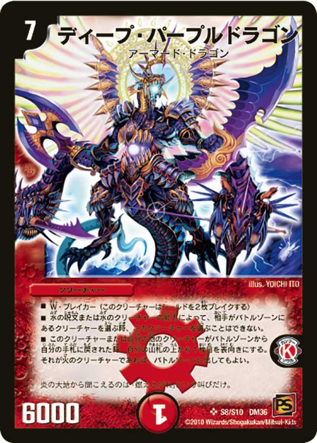 Deep Purple Dragon