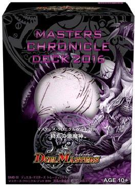 DMD-33 Masters Chronicle Deck 2016: The World's End by the God of Devils