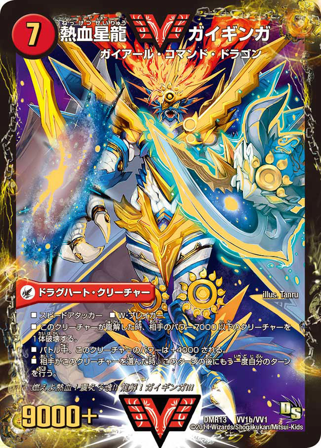 Gaial Command Dragon