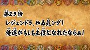 Duel Masters King - Episode 25