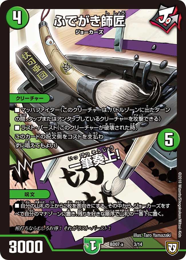 Master Fudegaki / One Stroke Writing!