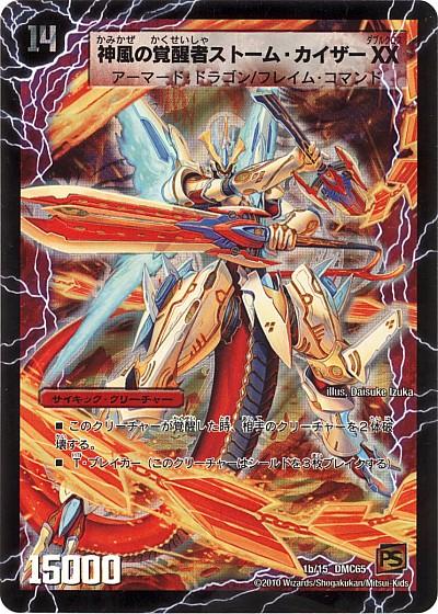 Storm Kaiser Double Cross, the Awakened Kamikaze