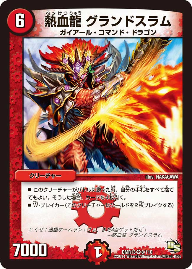 Grandslam, Passion Dragon
