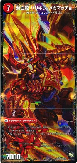 Valkyrie Mega Macho, Passionate Dragon