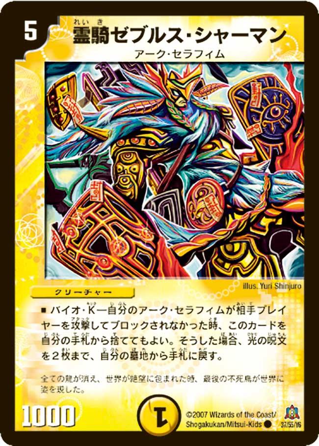 Zebles Shaman, Spirit Knight