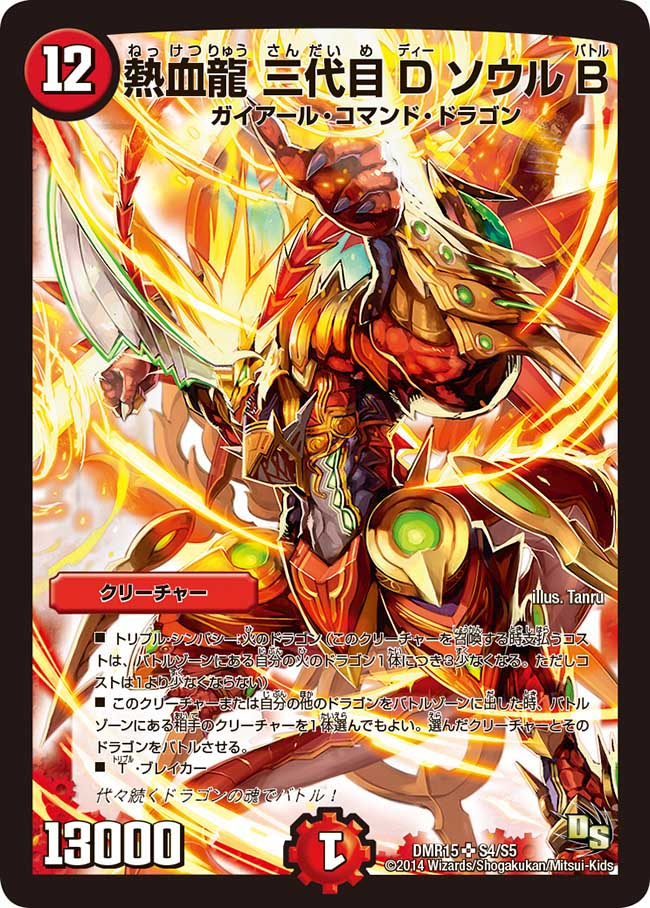 D Soul Battle 3rd Generation, Passion Dragon