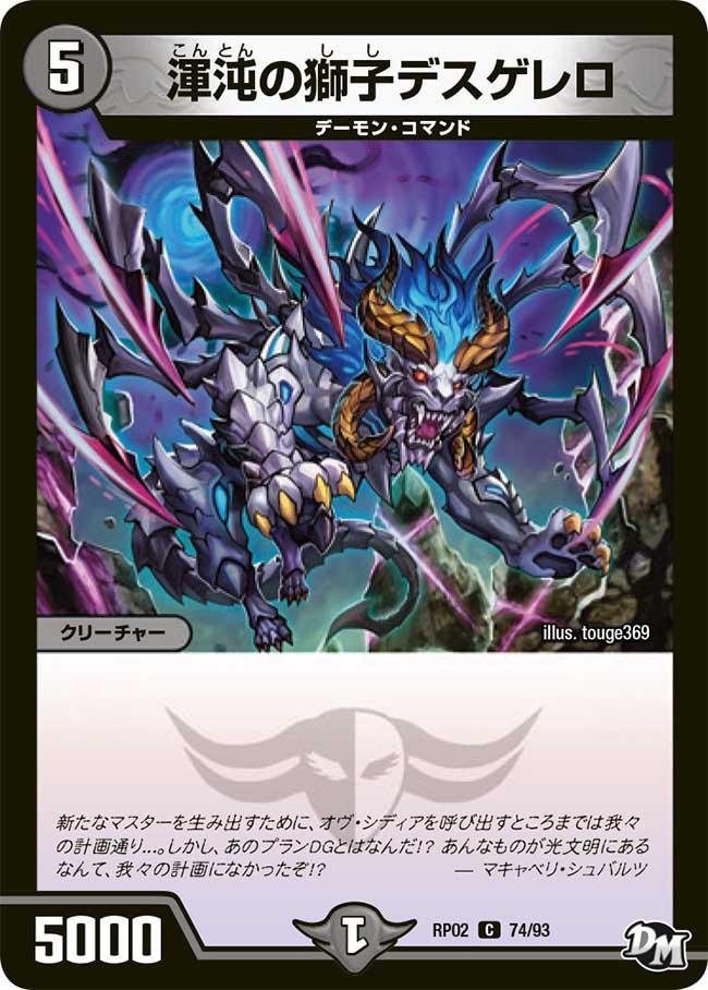 Deathgerelo, Lion of Chaos