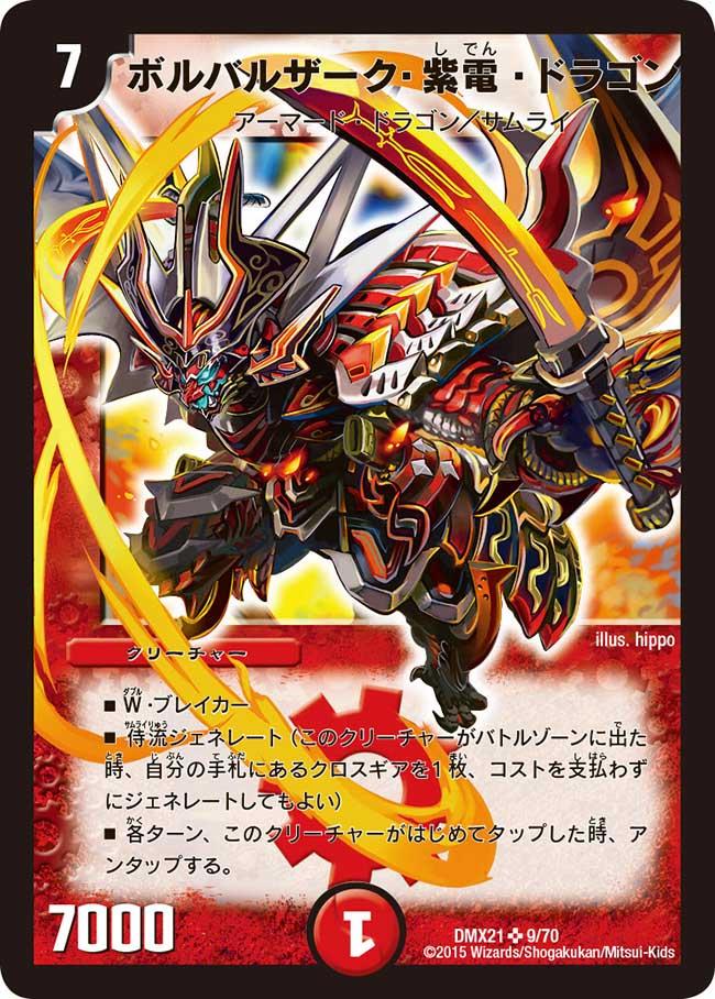 """Bolbalzak """"Sword Flash"""" Dragon"""
