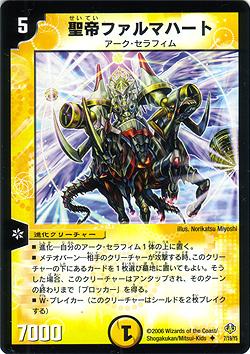 Farmahat, Emperor of Spirits