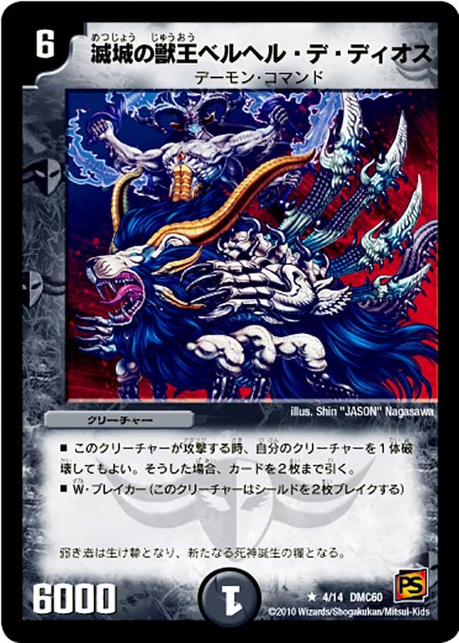Bell Hell De Dios, Death Castle Beast Lord